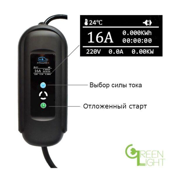 Зарядное устройство J1772 с таймером